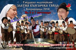 Гайдарско надсвирване Копривщица 2014 г.