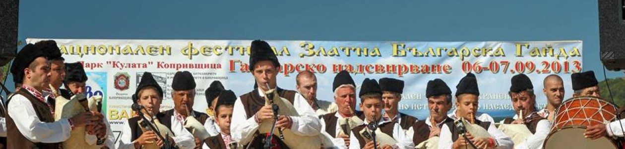 Златна Българска Гайда