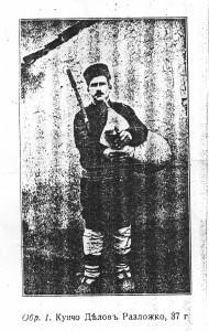 Златна Българска Гайда Копривщица (4)